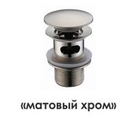 A073 Донный клапан Push-up, WasserKRAFT