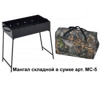 Складной мангал МС-5 в сумке или коробке (сталь 2мм.)