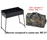 Мангал складной МС-5 в сумке/коробке (сталь 4мм.)